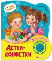 "Книжка ""Детки-конфетки"", Стихи малышам, Азбукварик"