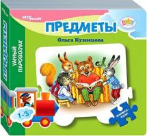 """Книжка-пазл """"Умный Паровозик. Предметы"""", Step Puzzle"""