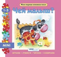 Книжка-пазл Step Puzzle Чей малыш?