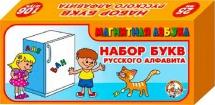 Магнитная азбука Десятое королевство Набор букв русского алфавита 106 штук