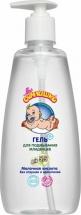 Гель Мое солнышко для подмывания младенцев 400 мл