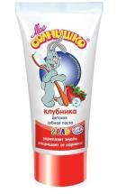 Зубная паста гелевая клубника, 75 г., Мое солнышко