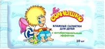 Влажные салфетки Мое солнышко антибактериальные 10 шт