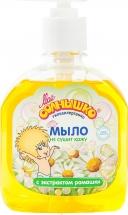 Мыло жидкое Мое солнышко с экстрактом ромашки 300 мл