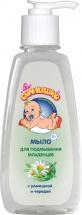 Мыло Мое солнышко для подмывания младенцев с ромашкой и чередой 200 мл