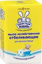 Мыло Ушастый нянь хозяйственное с отбеливающим эффектом 180 г