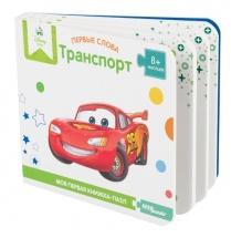 """Книжка-игрушка """"Транспорт"""", Step Puzzle"""