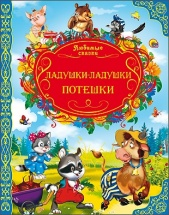 Книжка «Ладушки-ладушки. Потешки», Любимые сказки, ПРОФ-ПРЕСС