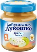 """Пюре """"Яблоко с творогом"""" с 5 мес., 100 гр., Бабушкино лукошко"""