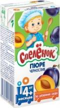 Пюре Спеленок Чернослив с 4 мес 125 г