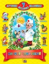 Книга «Сказки Корнея Чуковского», Семь лучших сказок малышам, ПРОФ-ПРЕСС
