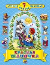 Книжка «Красная шапочка», 7 лучших сказок малышам, ПРОФ-ПРЕСС