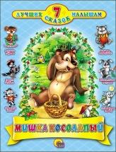 Книжка «Мишка косолапый», 7 лучших сказок малышам, ПРОФ-ПРЕСС