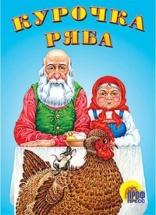 Книжка Проф-пресс Картонка-мини «Курочка Ряба»