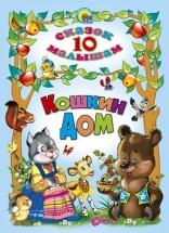 Книжка «Кошкин дом», 10 сказок малышам, ПРОФ-ПРЕСС