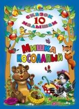 Книжка «Мишка косолапый», 10 сказок малышам, ПРОФ-ПРЕСС