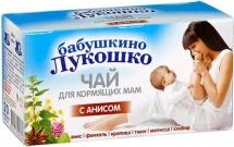 Чай для кормящих мам с анисом, Бабушкино лукошко