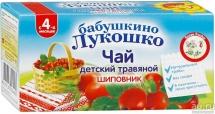 Чай детский Бабушкино лукошко с шиповником 20 г