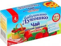 Чай детский с шиповником с 4 мес., Бабушкино лукошко