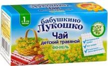 Чай детский Бабушкино лукошко с фенхелем 20 г