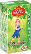 Сок Сады Придонья Яблоко-Виноград осветленный с 6 мес 125 мл