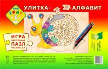 Настольная игра Грат Улитка-алфавит