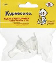 Соска Курносики силикон (малый поток) с 0 мес 2 шт
