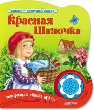 "Книжка ""Красная шапочка"", Нажми - послушай сказку, Азбукварик"