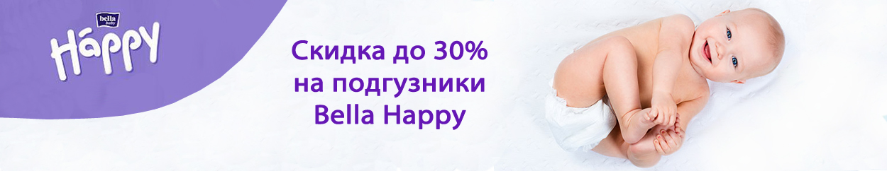 Скидка до 30% на подгузники Bella Happy
