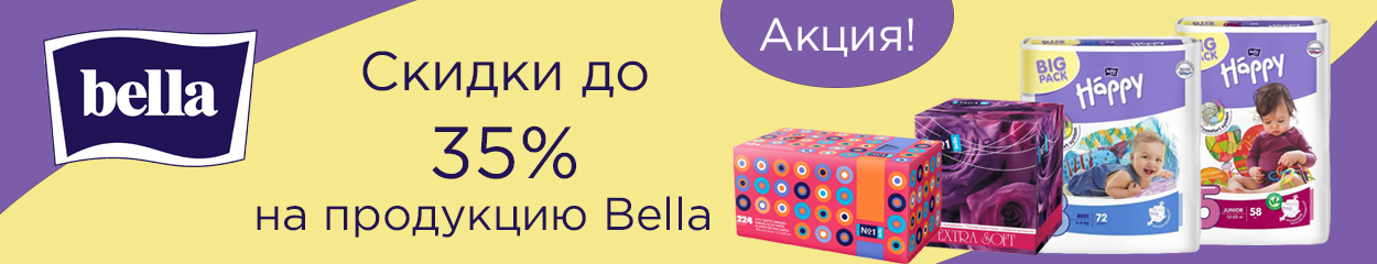 Скидки на ТМ Bella  до 35%
