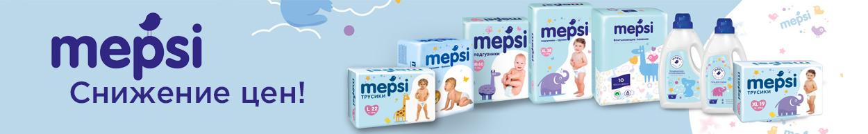 Скидки на продукцию MEPSI