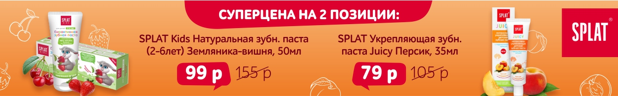 Splat Kids иSplat Juicy с 09.08 по 05.09