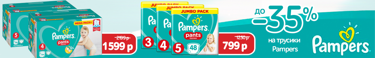 Акция Pampers!