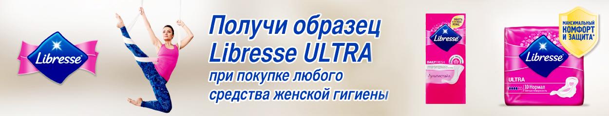 Libresse подарок за покупку