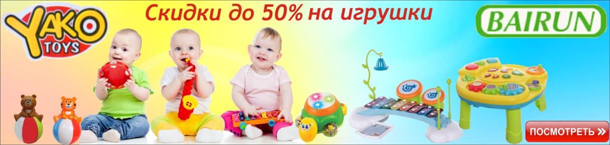 Скидка до 50% на BAIRUN и YAKO Toys