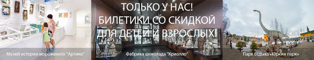 Билеты в музеи и парки Кирова
