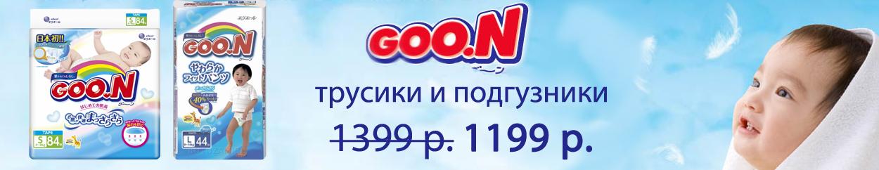 Скидка 15% на подгузники и трусики Goon
