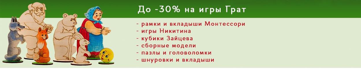 до -30% на игры Грат