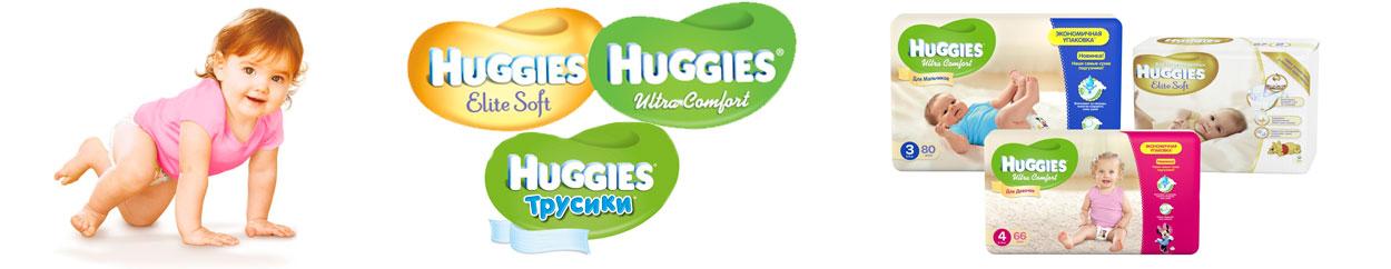 Скидки на подгузники и трусики Huggies