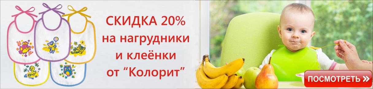 Скидка 20% на нагрудники и клеенки КОЛОРИТ