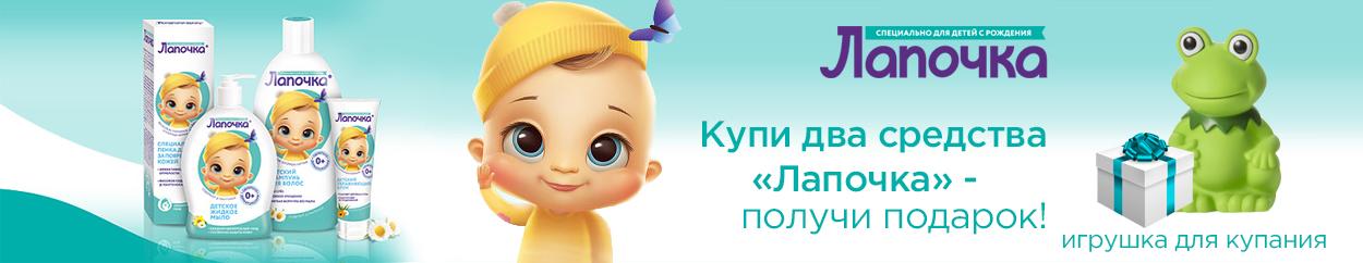 "Подарок при покупке любых 2-х средств ""Лапочка"""