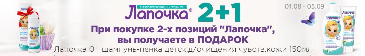 "Подарок при покупке ""Лапочка"" с 01.08 по 05.09"