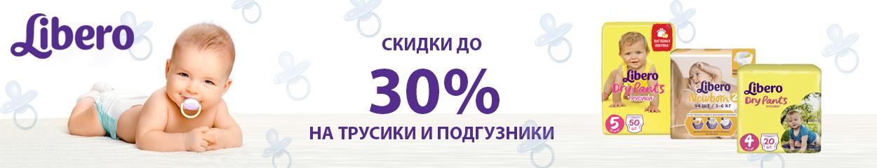 Скидки на Libero до 30%