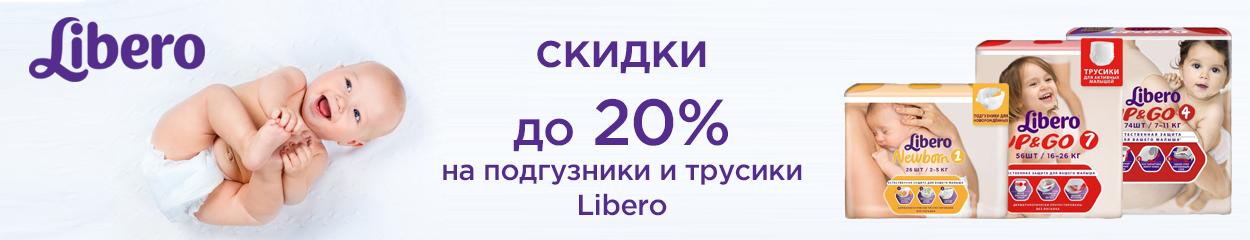 Скидка на подгузники Libero до 30%