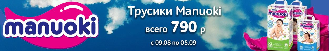 ТрусикиManuoki с 09.08 по 05.09