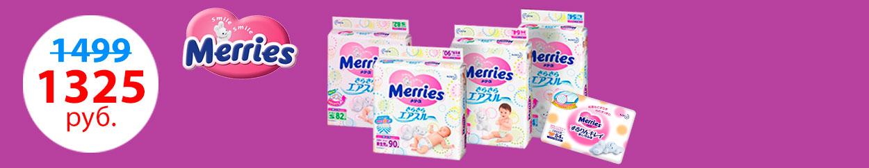 Merries
