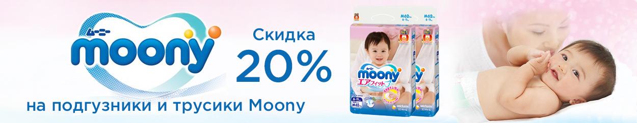 Moony - скидка 20%