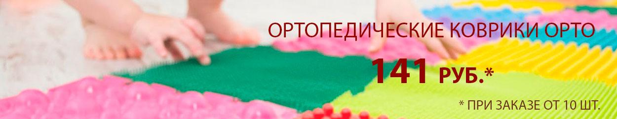 Орто-коврики