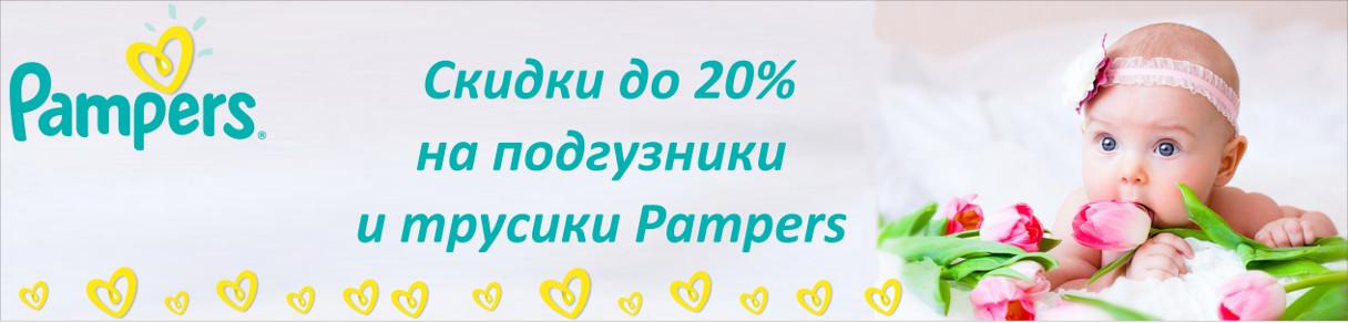 Подгузники и трусики Pampers - скидки до 20%