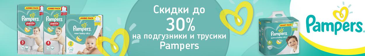Подгузники и трусики Pampers - скидки до 30%